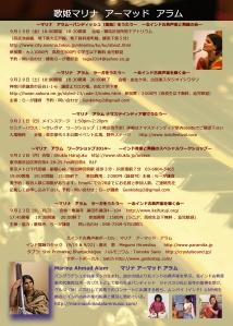 歌姫Marina Alam Schedule Tokyo 2014