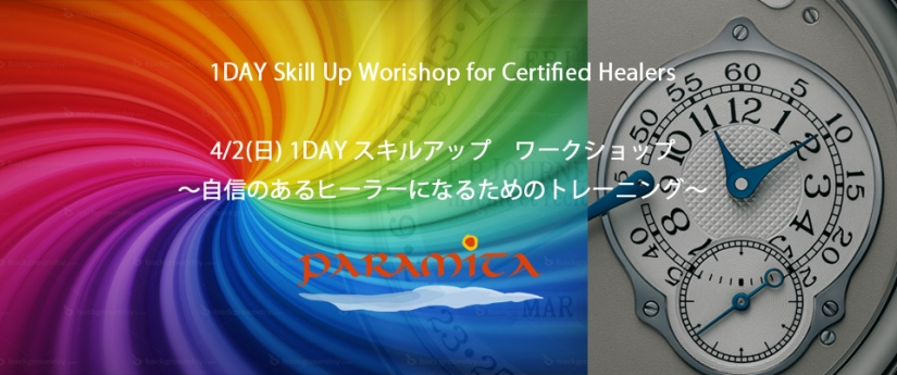 workshop-skillup