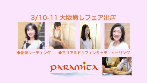 大阪癒しフェア2018 copy