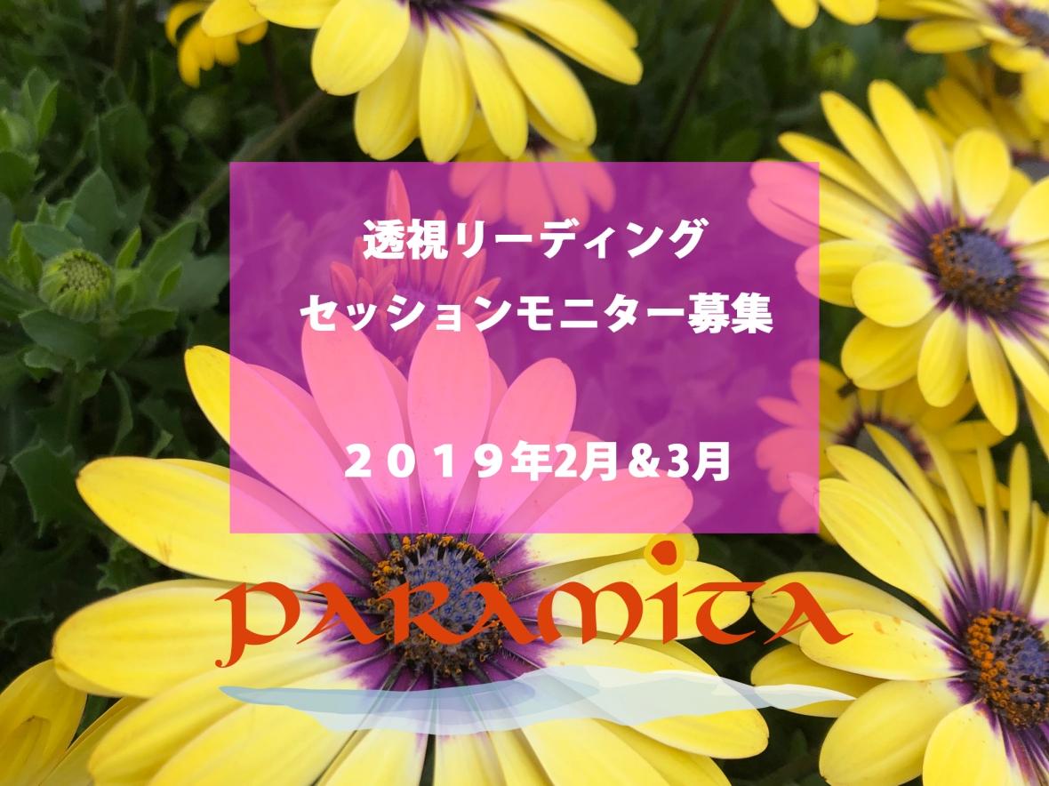 monita-